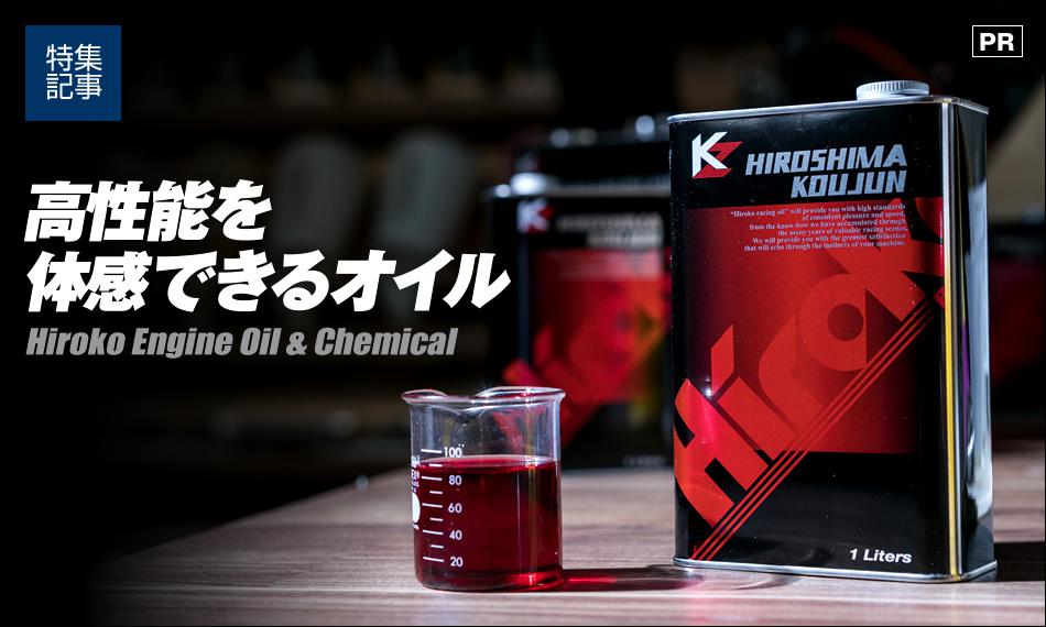 体感できる高性能を実現する広島高潤のバイクオイル