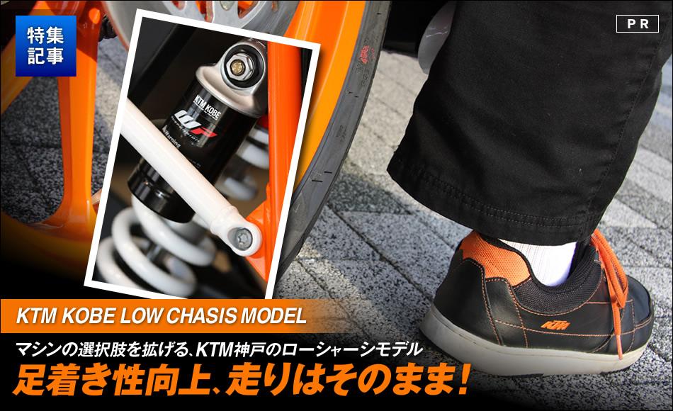 走行性能はそのままに足着き性を改善するKTM神戸のローシャーシモデル