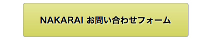 NAKARAI お問い合わせフォーム