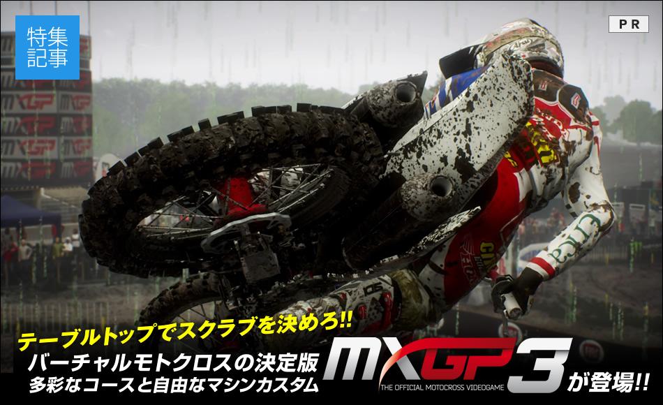 世界モトクロス選手権で栄光をつかめ!『MXGP3』日本上陸!