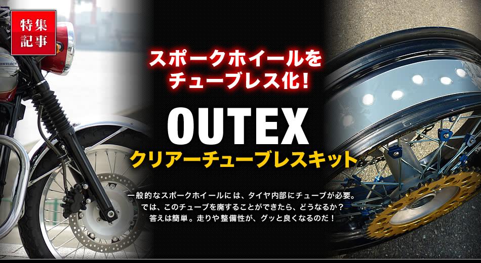 スポークホイールをチューブレス化!OUTEX・クリアーチューブレスキット