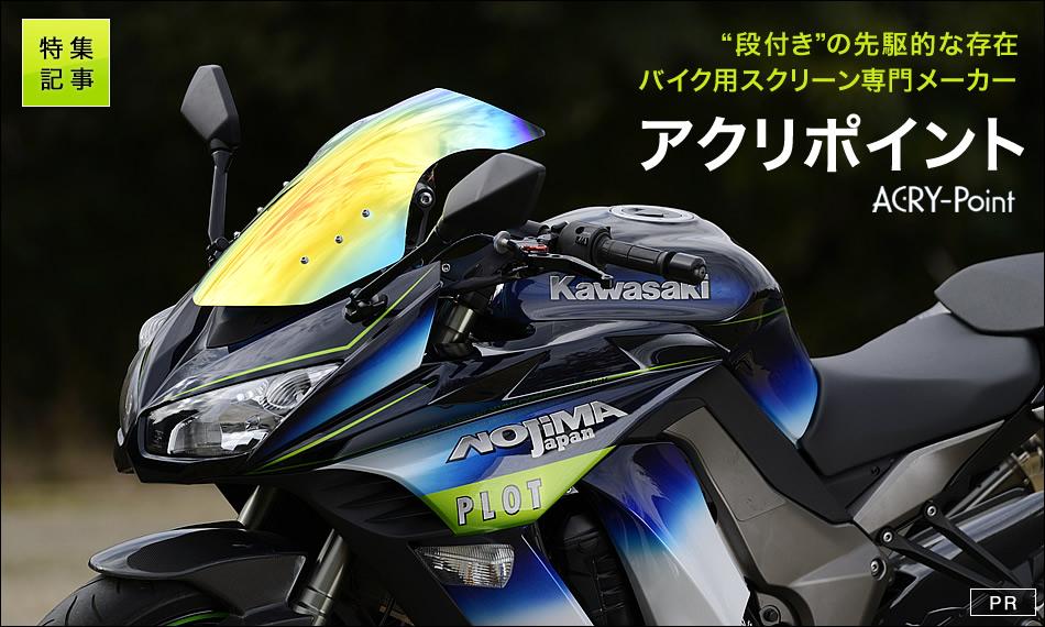 """""""段付き""""の先駆的な存在 バイク用スクリーン専門メーカー アクリポイント"""