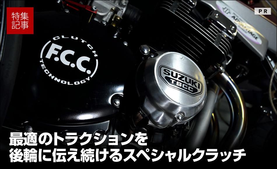 注目の最新250ccスポーツの魅力が加速するOVER Racingのスペシャルパーツ