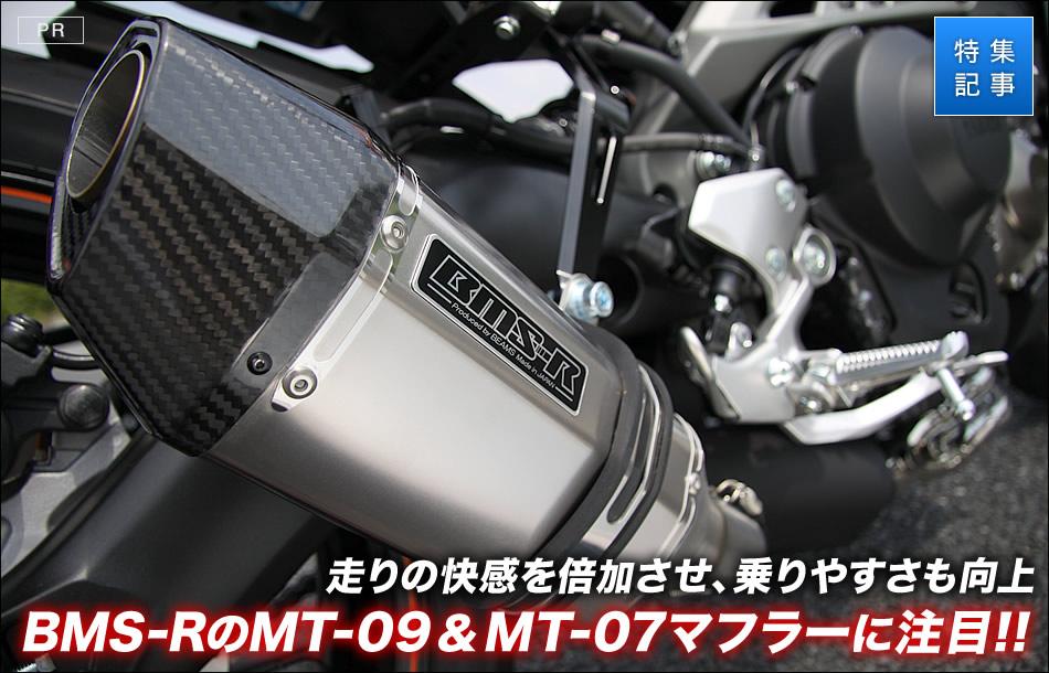 走りの快感を倍加させ乗りやすさも向上。BMS-RのMT-09 & MT-07マフラーに注目!!