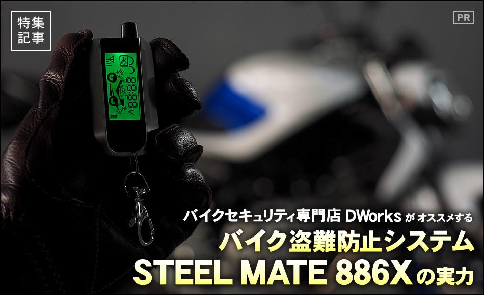 「STEEL MATE 886X」というバイク盗難防止セキュリティシステムの実力