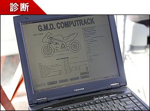 測定されたデータはパソコンに読み取られ、車両の詳細が数値化される。測定時にはフロント回りを浮かせてフリーとするために、ステムベアリングの良否も同時にチェックされる。