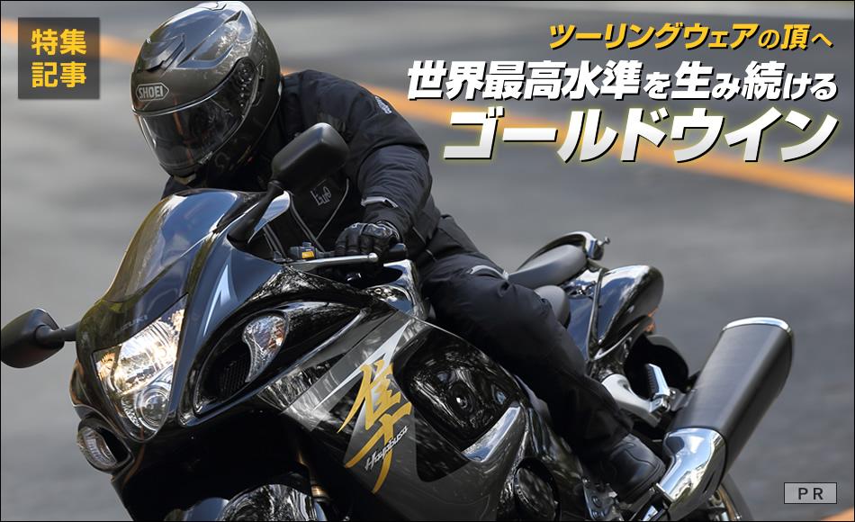 バイクウェアの頂点を目指すゴールドウインのEuroシリーズ