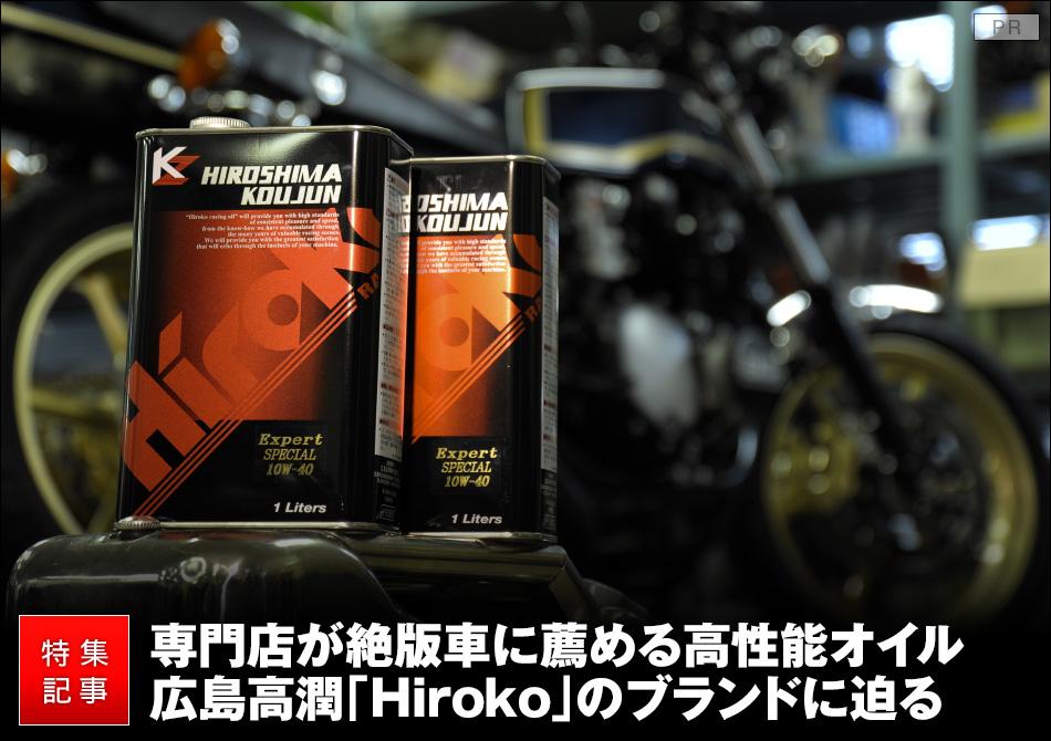 絶版車のエンジンから足回りまで支えるHirokoオイルの実力