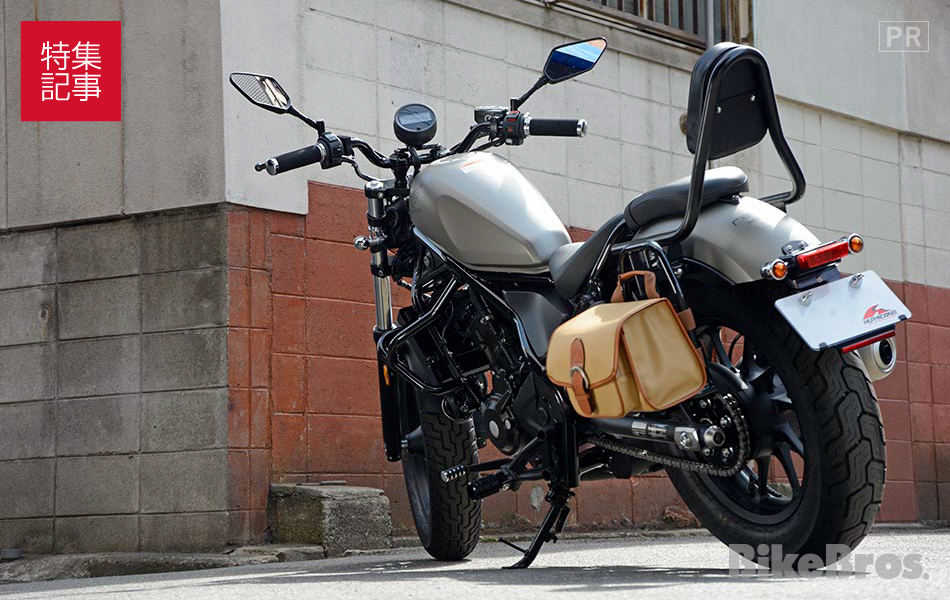 トラディショナルバイクを変幻自在にカスタマイズするハリケーンのパーツ群