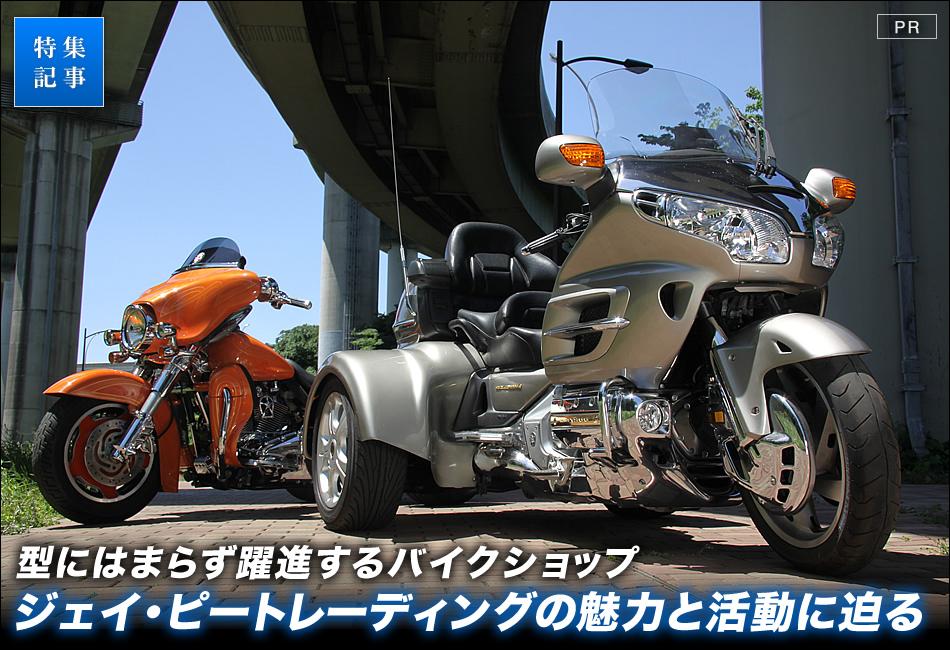 型にはまらず躍進するバイクショップ「ジェイ・ピートレーディング」の魅力と活動に迫る