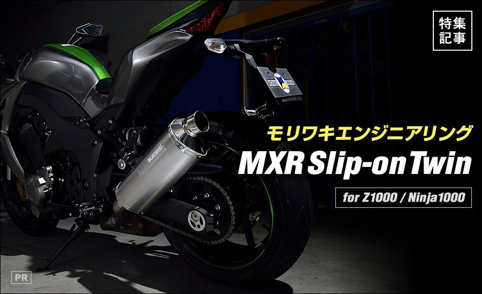 モリワキエンジニアリングが作るZ1000/Ninja1000用スリップオンツインサイレンサー