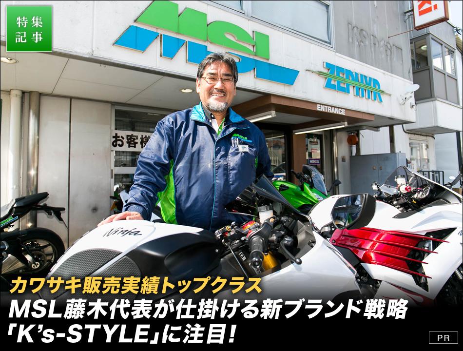 カワサキ販売実績トップクラスMSL藤木代表が仕掛ける新ブランド戦略「K's-STYLE」に注目!