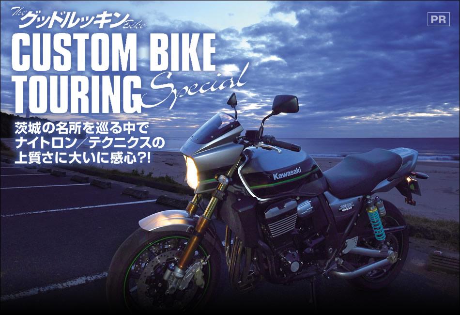ナイトロン/テクニクスのカスタムバイクでツーリング