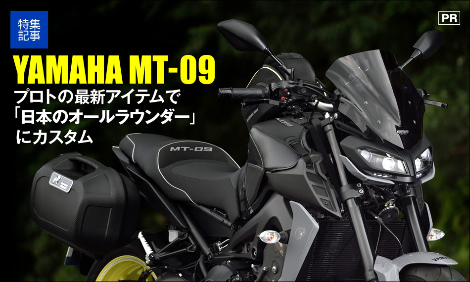 プロトの最新アイテムでMT-09を「日本のオールラウンダー」にカスタム