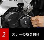600RR レプリカカウルを取り付けるためのステーを、右側はクランクケースカバーに、左側はジェネレーターカバーに取り付ける。