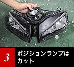 用意しておいた CBR600RR 用ノーマルライトのポジションランプ部分をカットする。