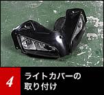 ポジションランプ部分をカットしたライトに、裏側から4本のボルトを使用してライトボックスを取り付ける。
