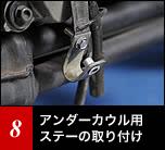 アンダーカウルを取り付けるためのステーを、純正のステーに延長するような形で左右に取り付ける。