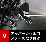 CBR250RR のノーマルステーに、アッパーカウルを取り付けるためのステーをネジ止めする。