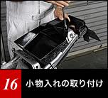 ここからはシートカウルの取り付けだ。フェンダーレスにウィンカーを組み込みフェンダーレスをシートレールに固定。そして小物入れを取り付ける。