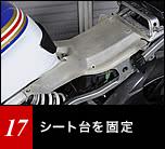 シート台(画像の物は試作品)を、タンクを留めてあるボルトとフレームの左右2ヶ所のボルトで取り付け。後ろ側の左右はタイラップでシートレールに固定する。