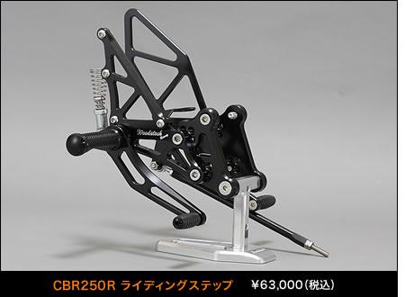 CBR250R ライディングステップ ›63,000(税込)