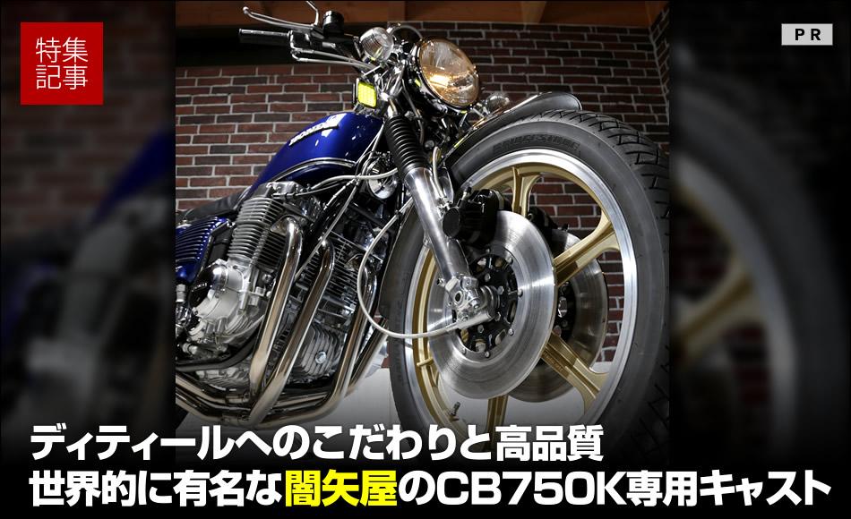 細部のこだわりと高品質で世界的に有名な闇矢屋のCB750K専用キャストホイール