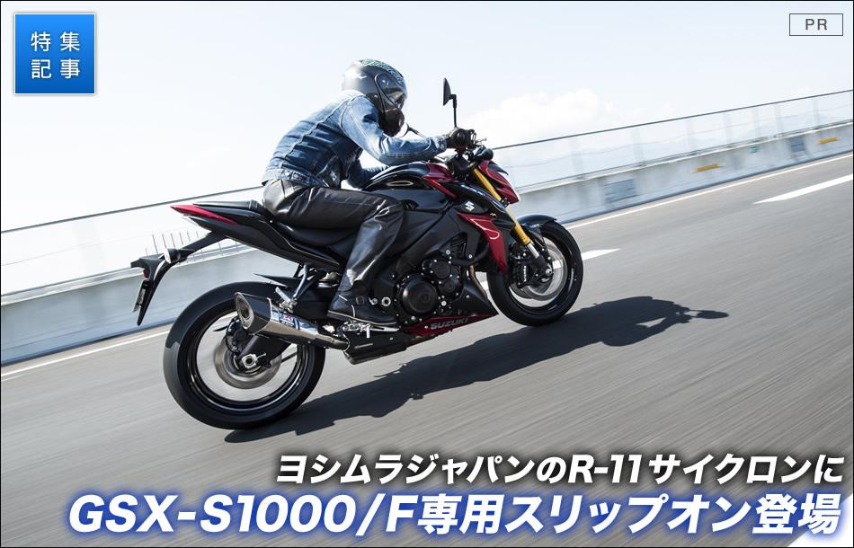 ヨシムラジャパンのR-11サイクロンにGSX-S1000/F専用スリップオン登場
