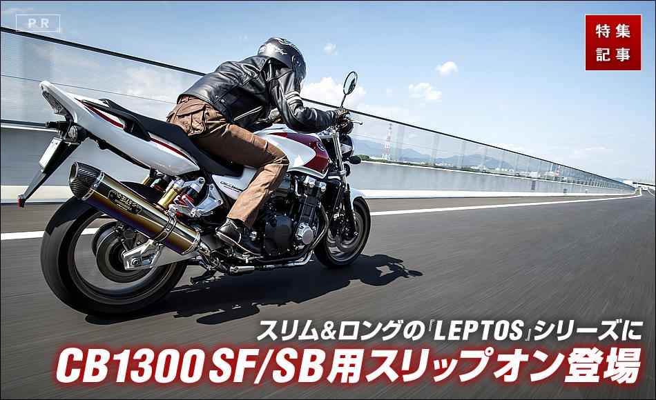 ヨシムラジャパンのCB1300SB/SF用Slip-onサイレンサー『LEPTOS』とは?