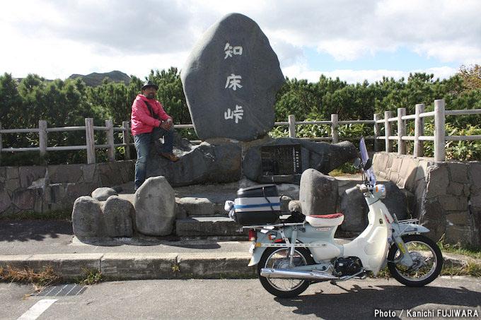 国道めぐり 国道334号(北海道羅臼町~美幌町)の画像