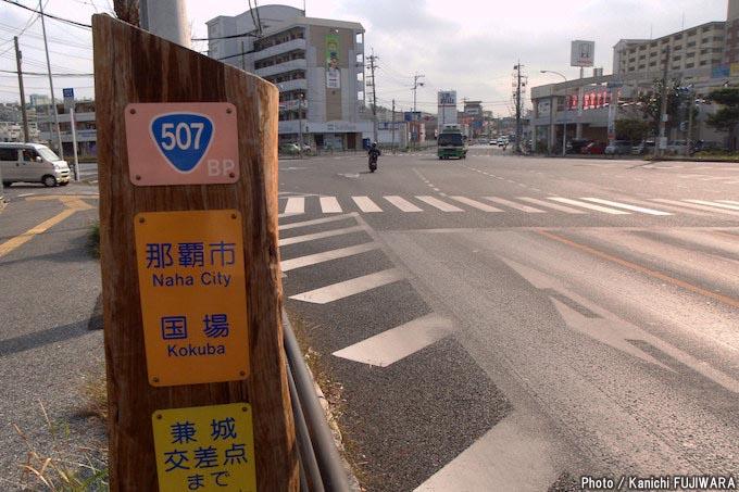 国道507号(沖縄県糸満市~那覇...