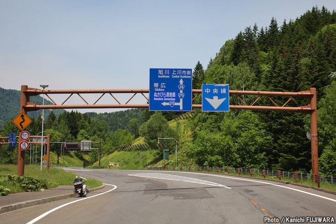 国道めぐり 国道39号(北海道旭川市~網走市)の画像