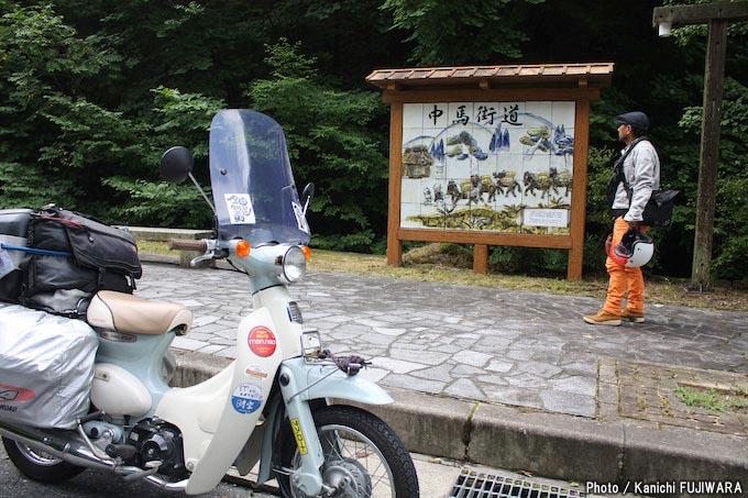 国道めぐり 国道363号(愛知県名古屋市~岐阜県中津川市)の画像