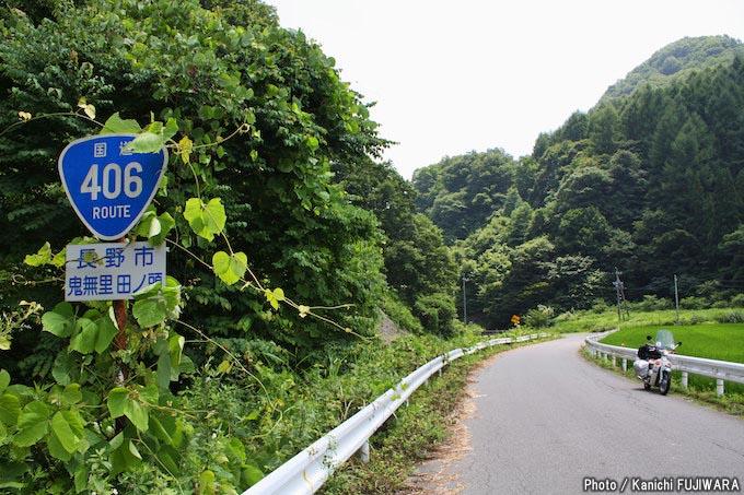 国道406号(長野県大町市~群馬県高崎市) 国道めぐり-バイクブロス