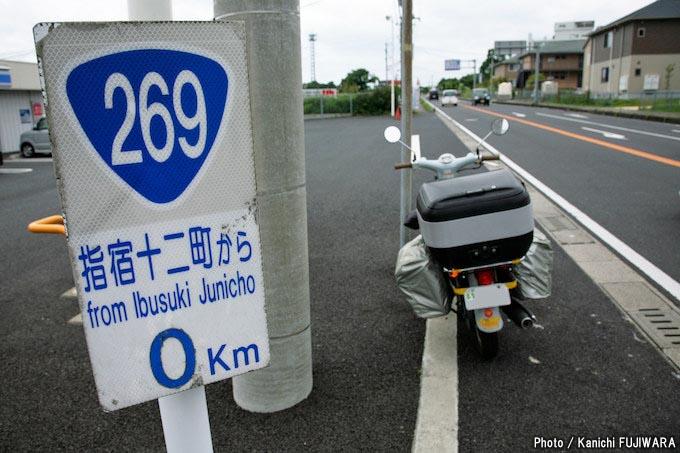 国道めぐり 国道269号(鹿児島県指宿市~宮崎県宮崎市)の画像