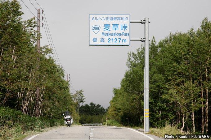 国道めぐり 国道299号(長野県茅野市~埼玉県入間市)の画像