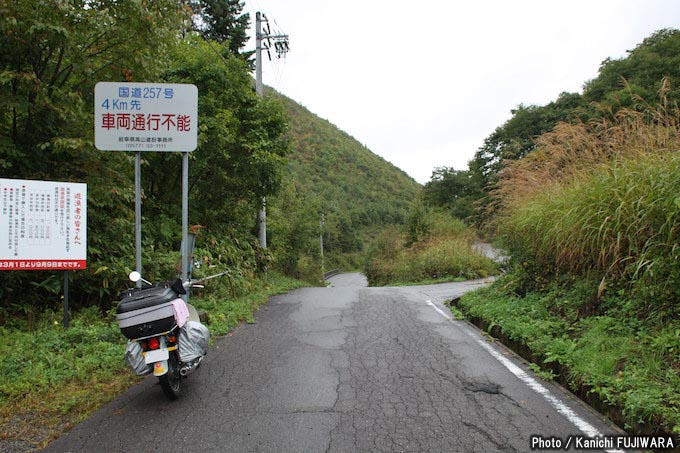 国道めぐり 国道257号(静岡県浜松市~岐阜県高山市)の画像