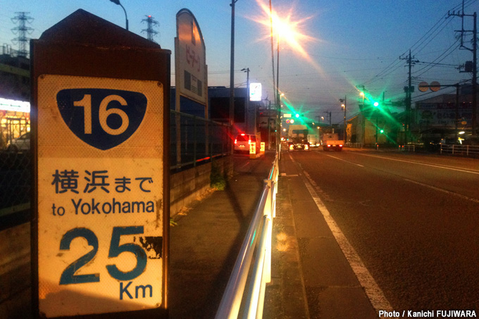 国道16号(神奈川県横浜市が起・終点の環状線)の画像