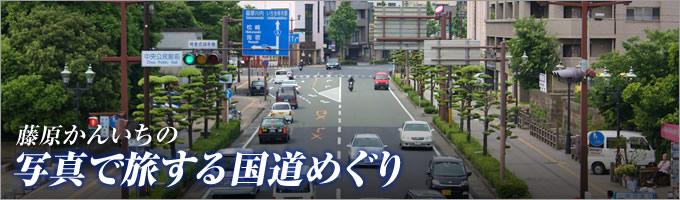 藤原かんいちの写真で旅する日本の絶景100選
