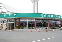 レストラン玉水苑では鯉料理など、霞ヶ浦に隣接している道の駅だからこそ味わえるオリジナルメニューが多数用意されている。価格も比較的リーズナブルだ。また、席数も確保されているため、マスツーリングでも不安は少ない。