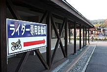 道の駅に入ると、これでもかというくらい「ライダー専用駐輪場」の標識があり、バイクは自ずと誘導されるシステム。気が付けば建物脇のバイク置き場へと追いやられる。それだけライダーの利用率が高いということか。