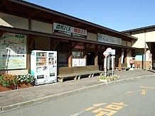 地元のバス亭としての役割もあるため、ライダーや観光客だけでなく地域の人達にも拠点となる施設だ。