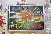 第5回埼玉B級グルメ王。ジャガイモをあげて味噌ダレをかけてある。脂っこくなく、甘めの味噌ダレと相性が良い。3つ1串で2本入り300円と安い。とてもおいしいのでオススメ!