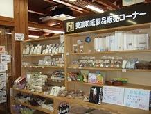 1300年の伝統ある地域の特産品、美濃和紙を使った葉書やしおりなどの製品が販売されてあり、おみやげにもちょうどよいです。街中には美濃和紙を扱ったお店や紹介をする建物もあります。
