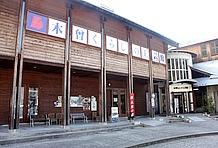 「木曽くらしの工芸館」には職人衆の手による伝統工芸品が所狭しと並べられ、見ているだけでも楽しめる。ここへ来たら一見の価値アリ。館内は撮影禁止。建物奥にはフィンランド人オーナーのカフェもある。