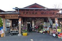 食堂のある味わいの里の入口にも、少々お土産コーナーがあります。季節によって異なるのでしょうが、この日は、珍しい鶴首かぼちゃや、大きな松ぼっくりなどが販売されていました。