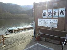 阿賀野川ライン舟下りの乗降場です。舟下りは10ヵ所の見どころがあり、料金は舟下り航路で2,500円、雪見舟航路は2,000円です。ホームページには200円の割引券があります。