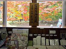 「宮内庁御用達」の誇らしげな看板の下に、和紙を使った加工品が沢山置いてあります。