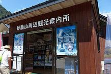妙義山周辺の観光案内所です。駐車場が妙義山第1駐車場と共用となっているため、周辺散策のための立ち寄り所にもなっているようです。