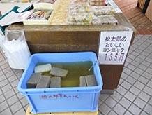 松太郎こんにゃくは、地元の久保田蒟蒻店(明治3年創業)の初代松太郎氏の製法にこだわり手造りで作られています。味のしみが良く、固くなりにくいので、おでんや煮物に最適です。